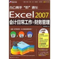 """办公高手""""职""""通车--Excel 2007会计日常工作与财务管理"""