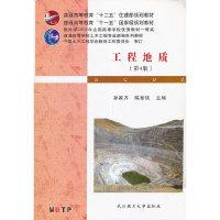 工程地质(第4版)