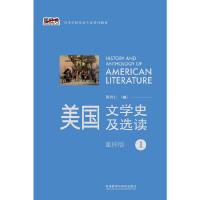 美国文学史及选读(1)(重排版)