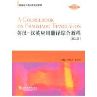 英汉-汉英应用翻译综合教程(第2版)