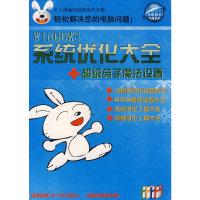 CD-R Windows系统优化大师2007超级兔子魔法设置/芝麻开门(芝麻开门)