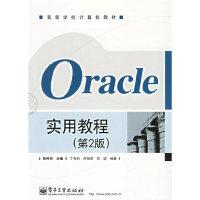 Oracle实用教程(第2版)