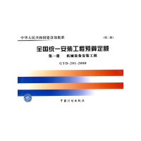 全国统一安装工程预算定额:第1册 机械设备安装工程(GYD -201-2000)——中华人民共和国建设部批准