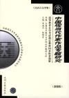 高等教育自学考试指定教材同步配套题解(新修版)汉语言文学类:中国现当代作家作品专题研究