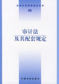 审计法及其配套规定——法律及其配套规定丛书(95)