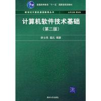 计算机软件技术基础(第二版)