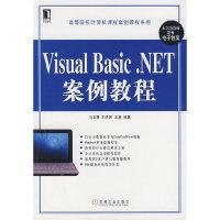 Visual Basic.NET案例教程