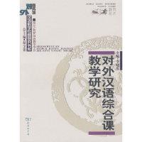 对外汉语综合课教学研究