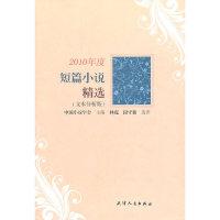 2010年度短篇小说精选:文本分析版