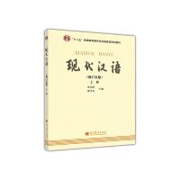 现代汉语(增订五版 上册)