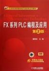 FX 系列 PLC 编程及应用-第2版