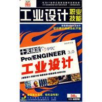 CD-R Pro\ENGINEER3.0十天搞定-工业设计(4碟装)
