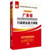 2017广东省公务员录用考试专用教材行政职业能力测验(互联网+)