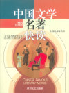 中国文学名著快读