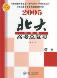 2005高考总复习.语文