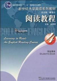 新世纪大学英语(4) 阅读教程(学生用书)