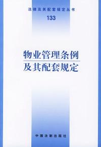 物业管理条例及其配套规定——法律及其配套规定丛书(133)