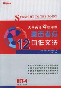 大学英语四级考试直击考点——王长喜十二句作文法