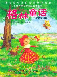 格林童话(彩色插图本)(附CD-ROM光盘一张)/全世界孩子都喜欢的故事书