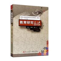 教育研究方法(内容一致,印次、封面或原价不同,统一售价,随机发货)