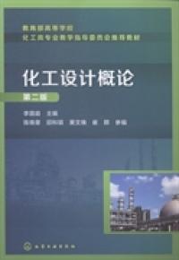 化工设计概论(第二版)(内容一致,印次、封面或原价不同,统一售价,随机发货)
