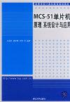 MCS51单片机原理、系统设计与应用