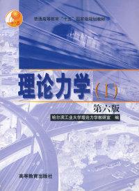 理论力学(I)第六版