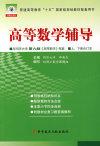 高等数学辅导(与同济大学第6版《高等数学》配套)(上下册)(合订本)