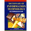 英汉双解信息技术词典