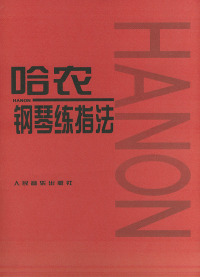 哈农钢琴练指法(内容一致,印次、封面或原价不同,统一售价,随机发货)