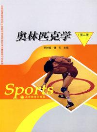 奥林匹克学(第二版)