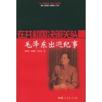 毛泽东出巡纪事——在共和国决策关头