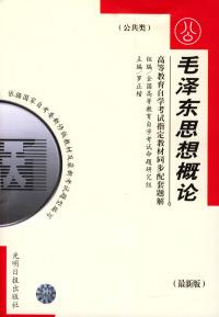 高等教育自学考试指定教材同步配套题解(最新版)公共类:毛泽东思想概论