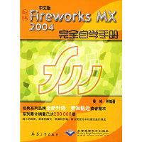 中文版Fireworks MX2004完全自学手册