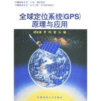全球定位系统(GPS)原理与应用