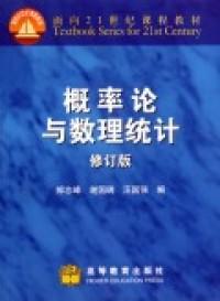 概率论与数理统计(修订版)(内容一致,印次、封面或原价不同,统一售价,随机发货)