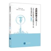 点燃智慧之光(第二卷)——大学生科研训练与思想引导工作优秀成果汇编