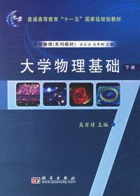 大学物理基础(下册)