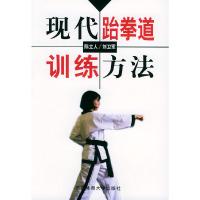 现代跆拳道训练方法
