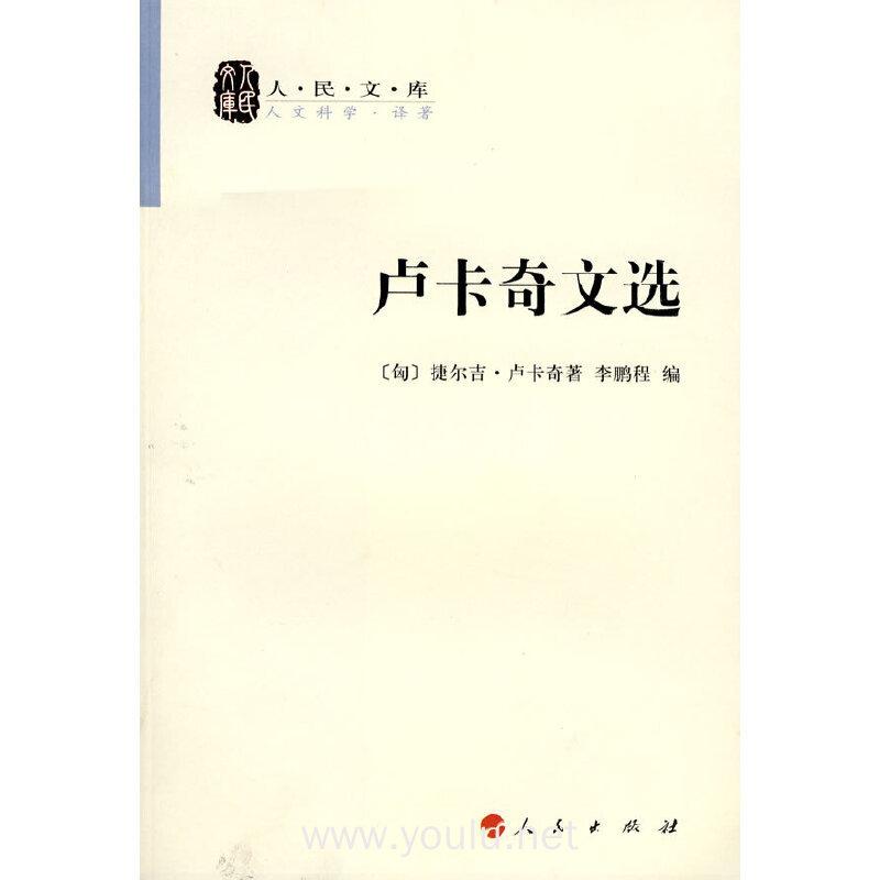 卢卡奇文选(人民文库)