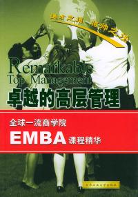 卓越的高层管理/全球一流商学院EMBA课程精华
