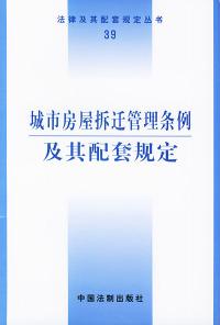 城市房屋拆迁管理条例及其配套规定——法律及其配套规定丛书(39)