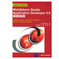 WebSphere Studio Application Developer5.0编程指南/IBM红