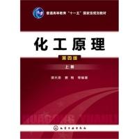 化工原理(上)(第四版)