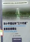 """邓小平理论和""""三个代表""""重要思想概论(修订版)"""