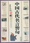 中国古代名言警句(最新经典珍藏)