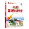 小学英语-基础知识手册(15年最新版)