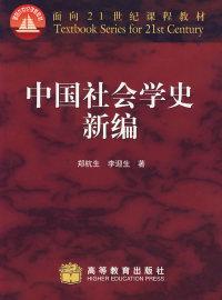 中国社会学史新编 (内容一致,印次、价格不同,随机发货)