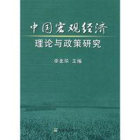 中国宏观经济理论与政策研究