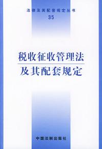 税收征收管理法及其配套规定——法律及其配套规定丛书(35)